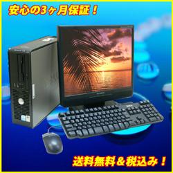 中古パソコン.com